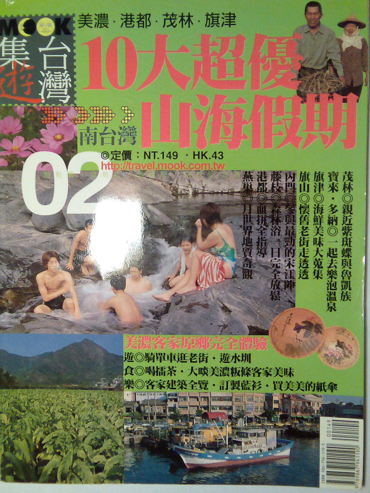 南台灣10大超優山海假期