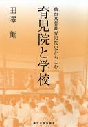 仙台基督教育児院史からよむ育児院と学校