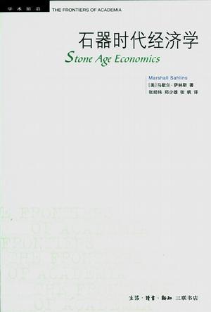 石器时代经济学