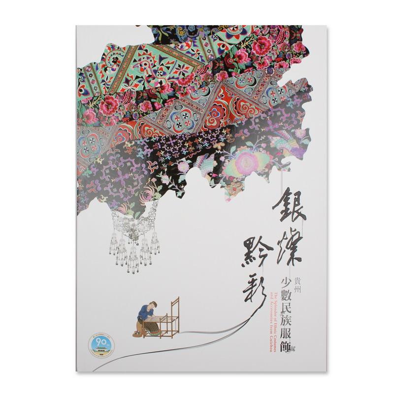 銀燦黔彩-貴州少數民族服飾展 圖錄