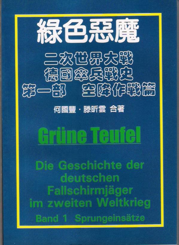 綠色惡魔:二次大戰德國傘兵戰史