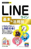 LINEライン基本and活用技