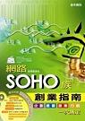 網路SOHO族創業指南