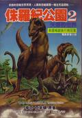 侏羅紀公園2:�...