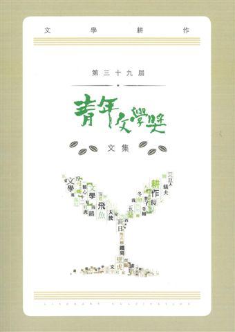 第三十九屆青年文學獎文集
