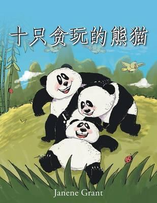 十只贪玩的熊猫