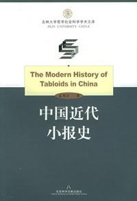 中国近代小报史