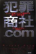 犯罪商社.com(ドットコム)