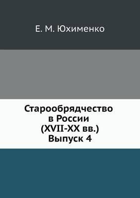 Staroobryadchestvo v Rossii (XVII-XX vv.). Vypusk 4