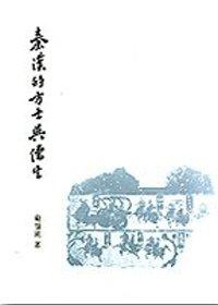 秦漢的方士與儒生