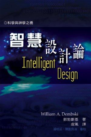 智慧設計論