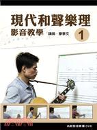 現代和聲樂理影音教學