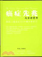 Ai zheng xian zhao ji shi liao bao dian