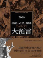 2006塔羅占星開運大預言