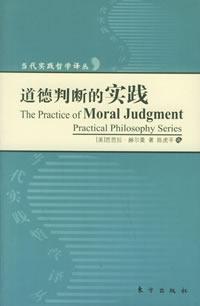 道德判断的实践
