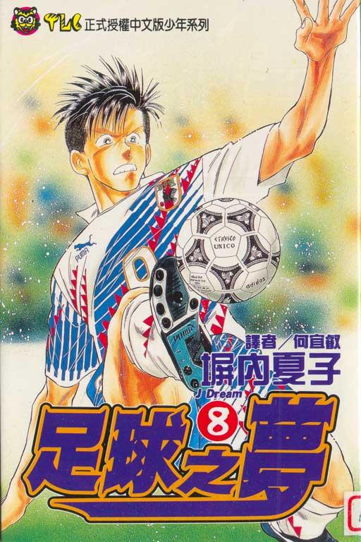 足球之夢 8