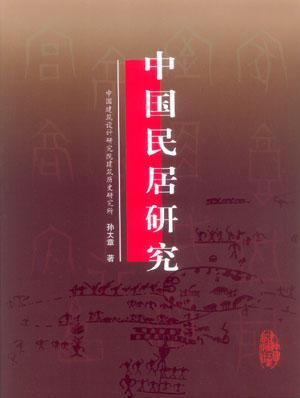 中国民居研究