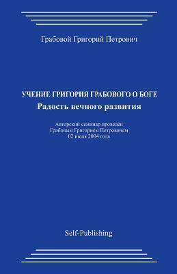 Uchenie Grigorija Grabovogo O Boge