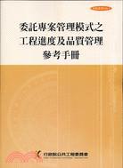 委託專案管理模式之工程進度及品質管理參考手冊(技術038