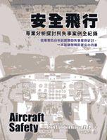 安全飛行—專業分析探討與失事案例全紀錄
