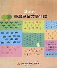 2007台灣兒童文學年鑑