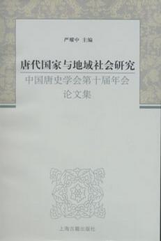 唐代国家与地域社会研究