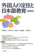 外国人の定住と日本語教育