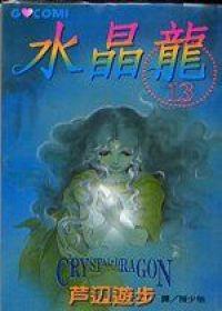 水晶龍13
