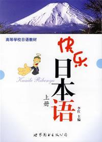 快乐日本语-