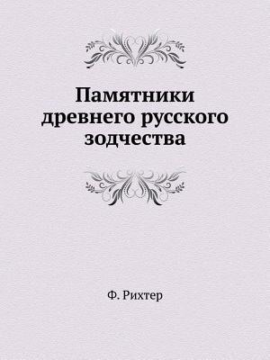 Pamyatniki drevnyago russkago zodchestva