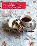 かよさんのおうちカフェ 12ヶ月のお菓子レシピ