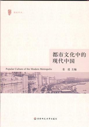都市文化中的现代中国