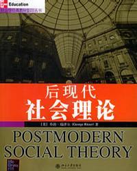 后现代社会学理论