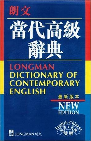 朗文當代高級詞典