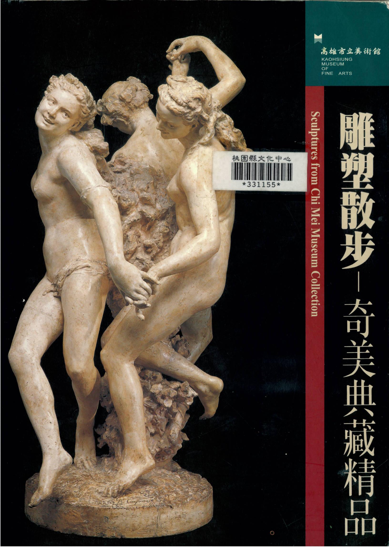 雕塑散步-奇美典藏精品