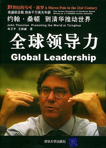 全球领导力