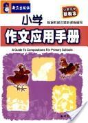 小学作文应用手册 A Guide to Compositions for Primary Sschools