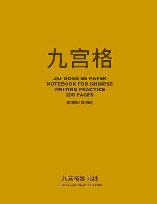 Jiu Gong Ge Paper No...