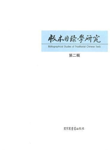 版本目錄學研究(第二輯)