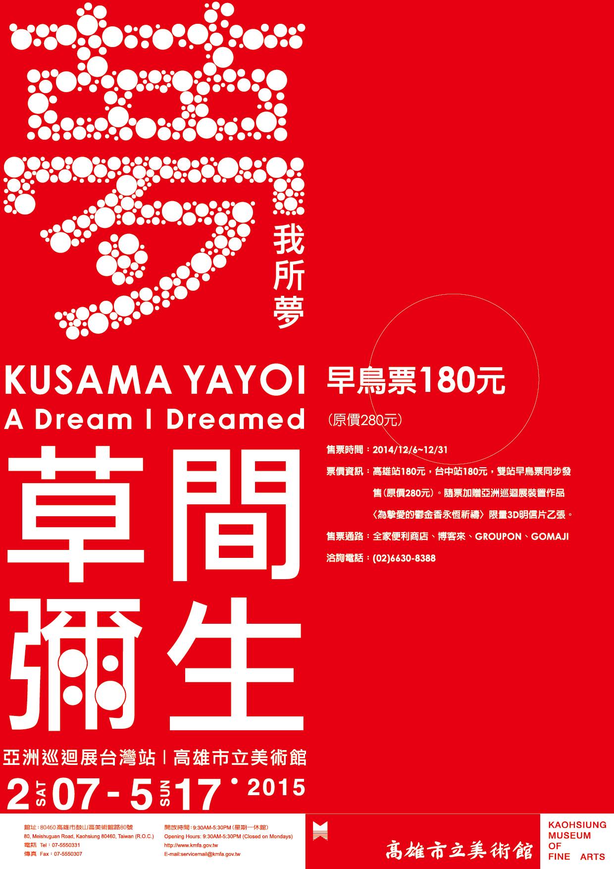 夢我所夢: 草間彌生亞洲巡迴展臺灣站高雄站圖錄