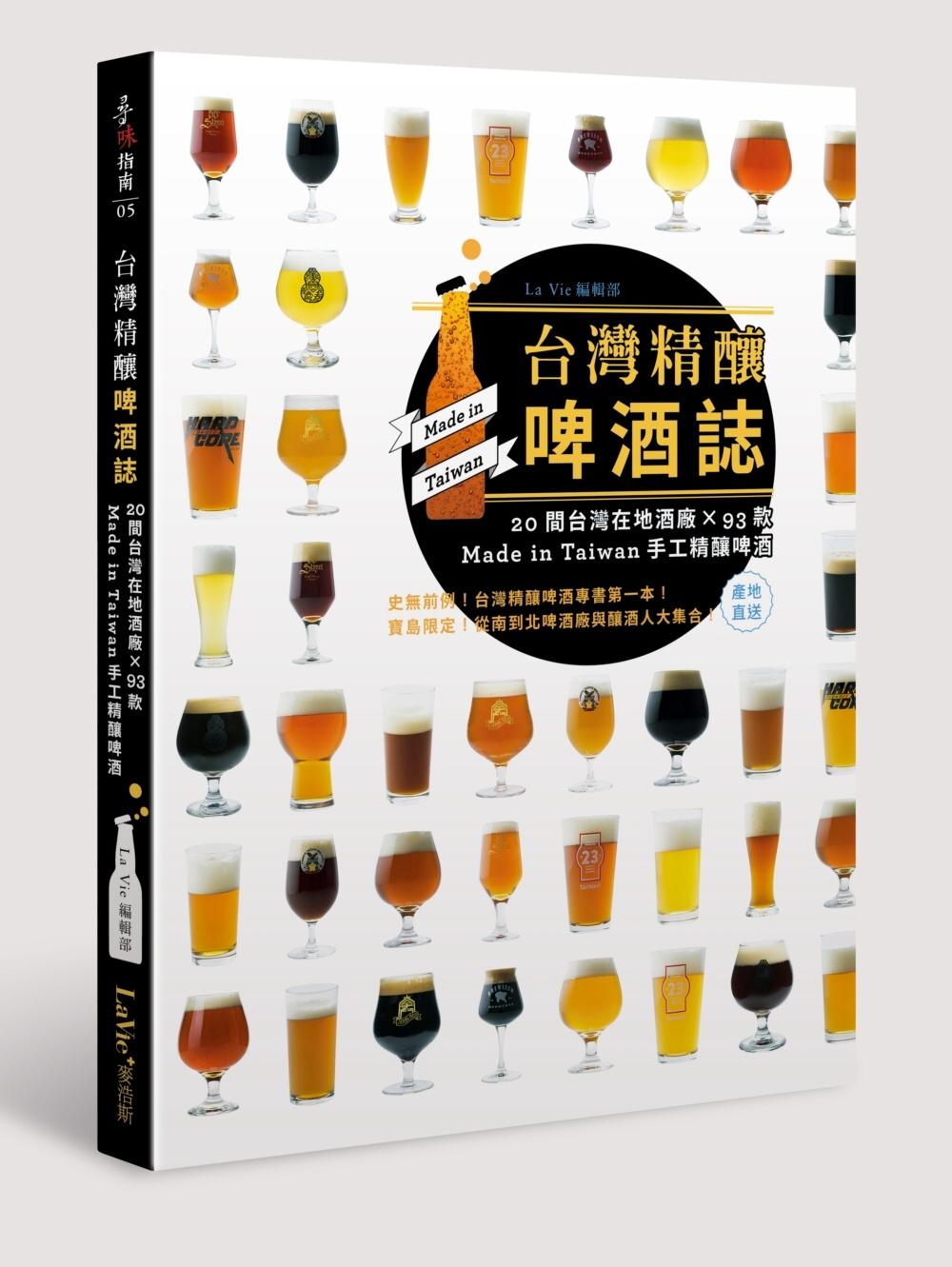 台灣精釀啤酒�...