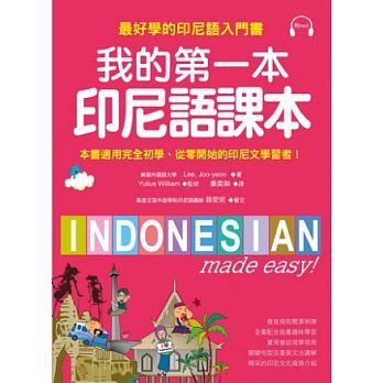 我的第一本印尼語課本