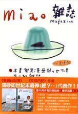 miao雜誌