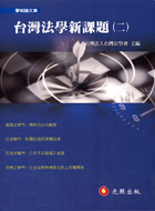 台灣法學新課題(二)