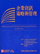 企業資訊策略與管理