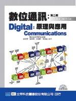 數位通訊:原理與應用(第二版)(附習題光碟)