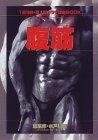 THE腹筋―カラダ改造BOOK