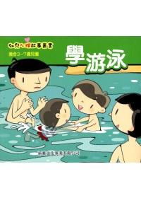 幻兒心理故事叢書︰學游泳