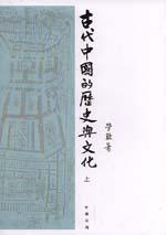 古代中國的歷史與文化(全兩冊)