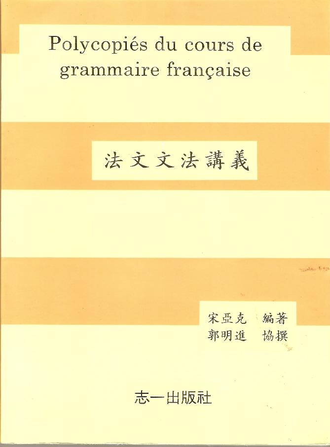 法文文法講義